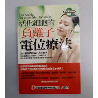 Chinese Skin Care Book:  <<化細胞的負離子電位療法 >>