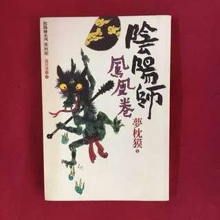 阴阳师-凤凰卷