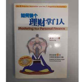 Chinese + English Version Book : Mastering Your Personal Finance << 如何做个理财掌门人 >> (中英对照)