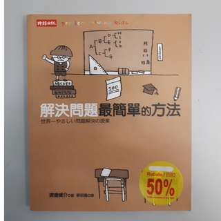 Chinese Nice Book Collection : << 解决问题最简单的方法 >>