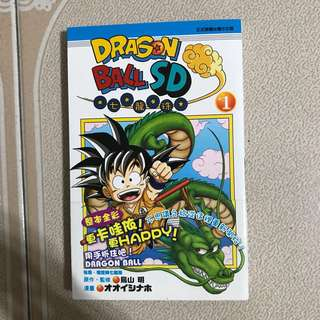 Dragon Ball SD Manga comic book 1
