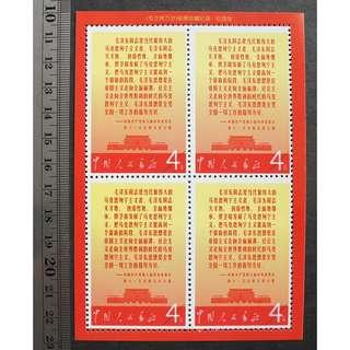 中國郵票紀念張--毛主席萬歲郵票紀念張(八中全會)