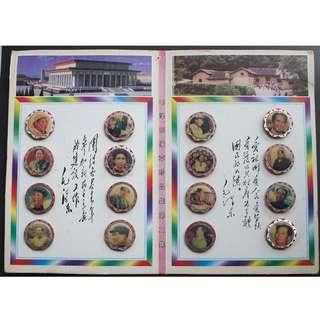 毛主席像章珍品集16個
