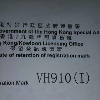 車牌號碼 VH 910