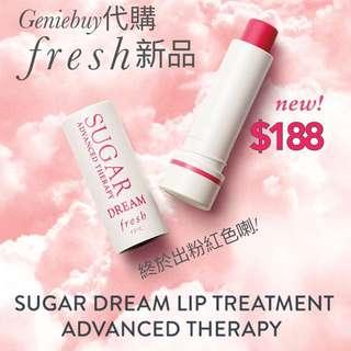 新品!(香港仲未有) Fresh Sugar Dream Lip Treatment Advanced Therapy 抗皺活肌修護唇膏