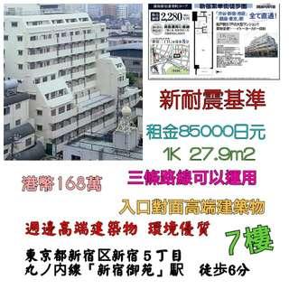 東京新宿御苑 優質建築物