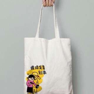 小崽子 帆布袋 手挽袋 Bag