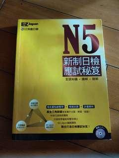 N5 日檢試應試秘笈