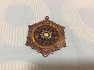 民國時期 中央陸軍軍官學校 1947年畢業紀念章