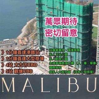 即將推出全新樓盤Malibu 👏👏2018年頭炮焦點樓盤🏠🏠