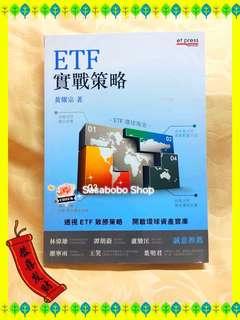 《ETF實戰策略》