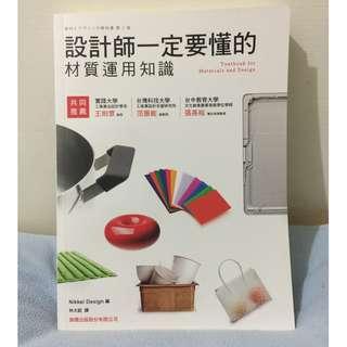 🚚 設計師一定要懂的材質運用知識-第二版 9成新 Nikkei Design/編 旗標出版社