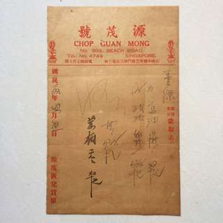 Old Vintage Document - Old Singapore Invoice with Chinese Characters