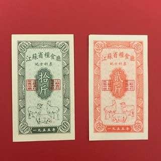 「罕有」1955年江蘇省解放初期糧票一套兩枚