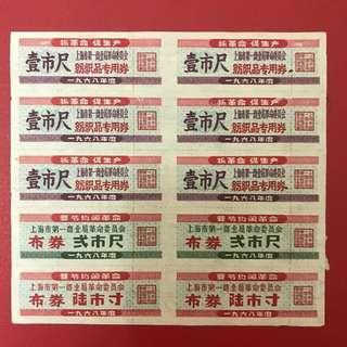 「罕有」1968年上海市毛主席語錄布票10連張