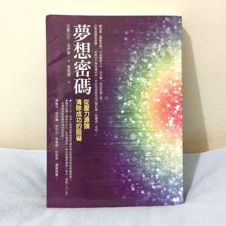 🚚 夢想密碼:從壓力源頭清除成功的阻礙 7成新  亞歷山大‧洛伊德  方智出版