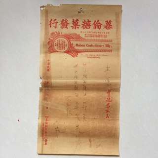 Old Vintage Document - Old Singapore Invoice dated 1940s with Chinese Characters