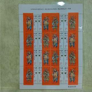 澳門郵票-小版張