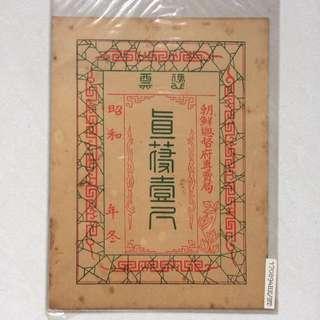 Vintage Old Document - Old Pre-war Korean Coupon