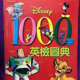 Disney 小朋友圖書