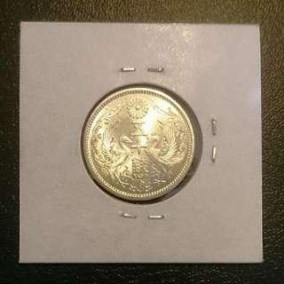 【#超取再七折】日本昭和7年雙鳳銀幣