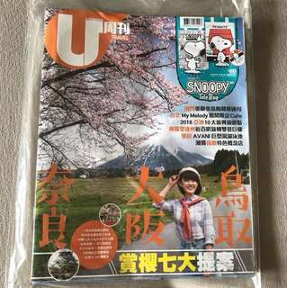 U Magazine Hong Kong