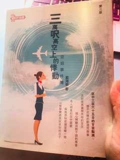 想做空姐必讀!三萬呎高空上的悸動 空姐事件簿 藍海寧著