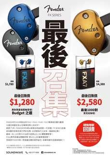 勁減 全新 Fender FXA2 FXA7 美國造 耳機 可以換線 MMCX 插頭 * 最後機會 *