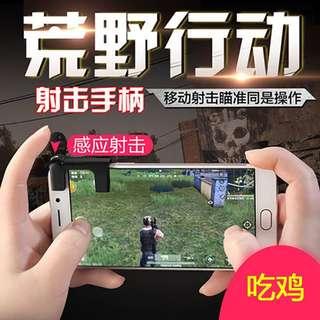 荒野行动游戏射击按键手柄吃鸡安卓苹果手机终结者2绝地求生辅助