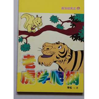 Children's Book 老虎学爬树