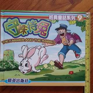 Classical tales 故事書