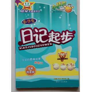 Chinese Children's  Book : 小学生日记起步