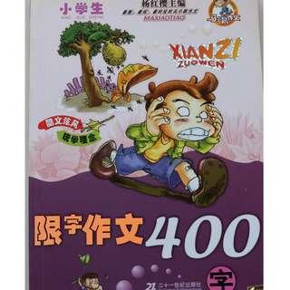 Chinese Children's  Book : 小学生限字作文400字(杨红樱主编)