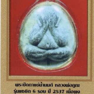 LP Koon Phra Pidta Chae Nam Moon