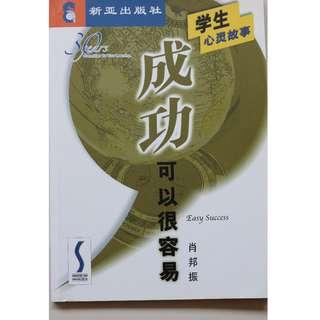 Chinese  Book : 成功可以很容易
