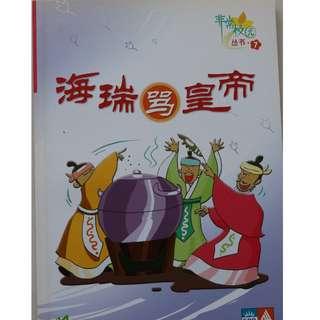 Chinese  Book : 海瑞骂皇帝