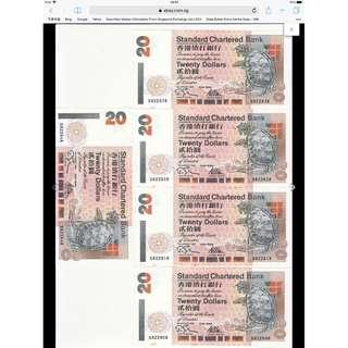 Standard Chartered Bank Hong Kong HK$20 x 5 First & Last Digit Ending 8