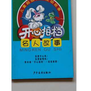 Chinese  Book : 名人故事