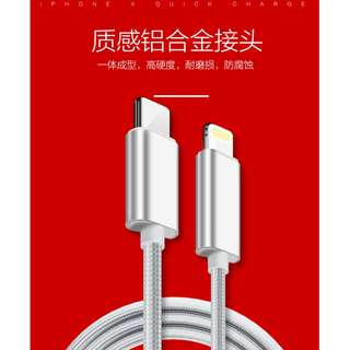 Type C to Lightning nylon cable can fast charging ip 8/8+/ X