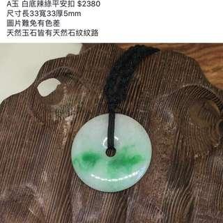 A玉 辣綠平安扣