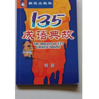 Chinese  Book : 135 成语典故 ( The origins of 135 Chinese idioms)