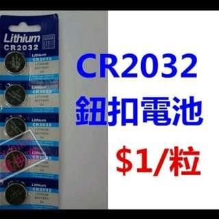 CR2032電$1一粒