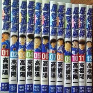 足球小將GOLDEN23,全套12期完,高橋陽一作品,文化傳信出版