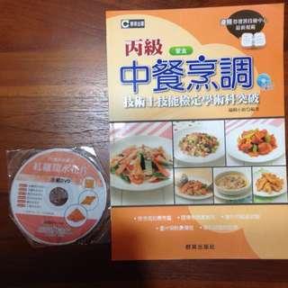 🚚 中餐烹調丙級檢定附水花片DVD #出清課本