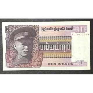 Burma 1973 10 kyat Myanmar