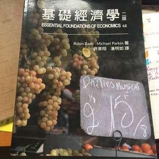 🚚 基礎經濟學 二版