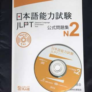 JLPT N2 Japanese Test Practice Book