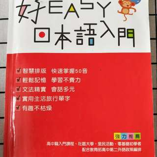 🚚 二手書 好EASY 日本語入門 豪風出版 附CD
