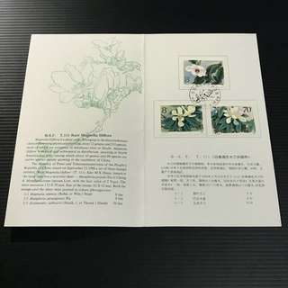 China Stamp - T111  木兰 邮折 Booklet 中国邮票 1986