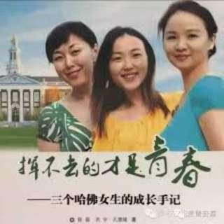 挥不去的才是青春-三个哈佛女生的成长手记